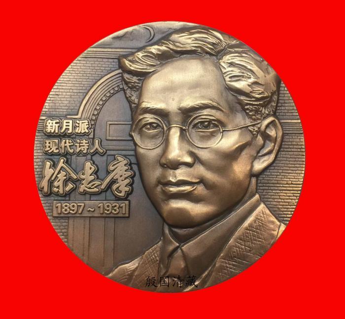 15.新月派现代诗人 徐志摩纪念章图片