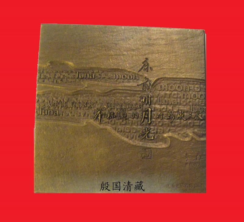 32 贺中秋 唐代诗人李白 中秋诗纪念章